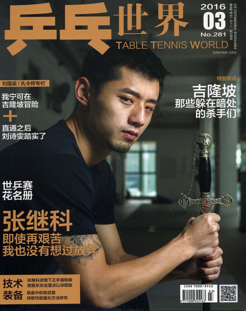 Zhang Jike on the Table Tennis World cover