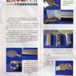 Zhang Jike and OSP in the same magazine